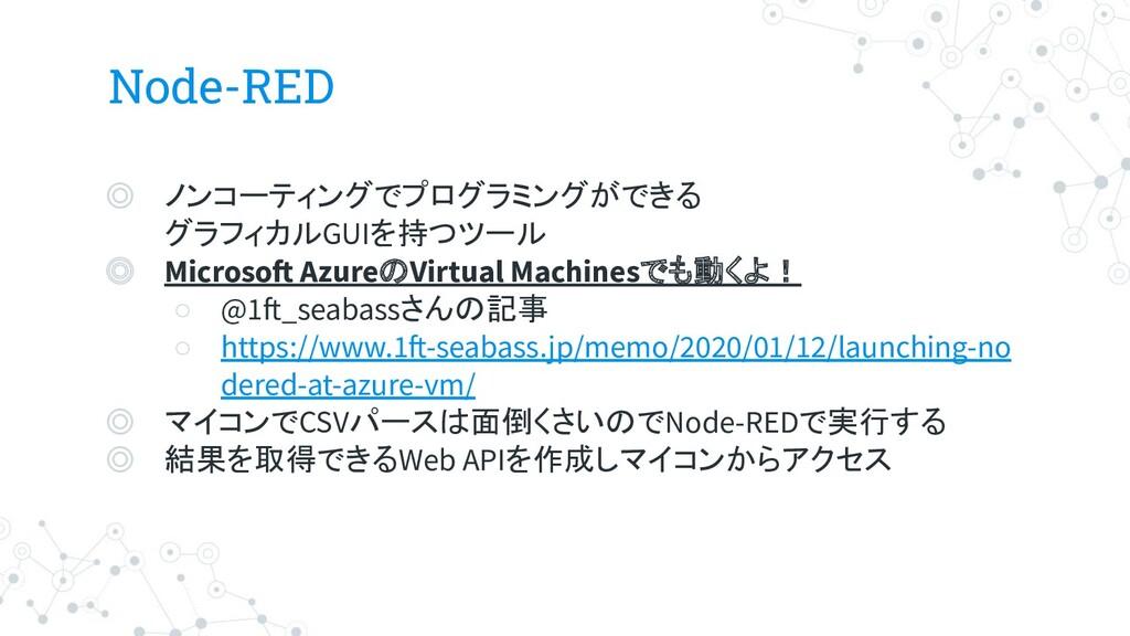 Node-RED ◎ ノンコーティングでプログラミングができる グラフィカルGUIを持つツール...