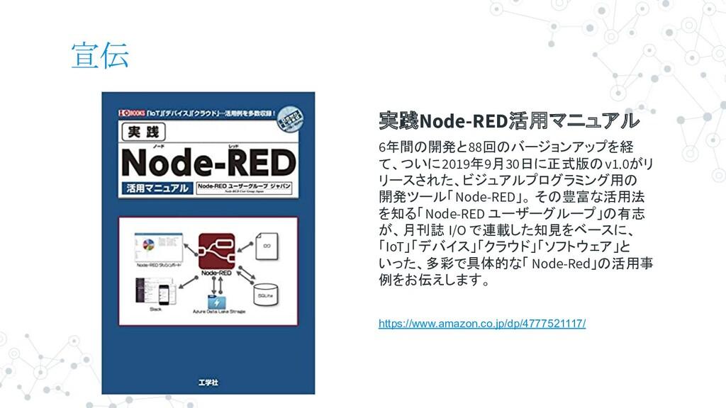 宣伝 実践Node-RED活用マニュアル 6年間の開発と88回のバージョンアップを経 て、つい...
