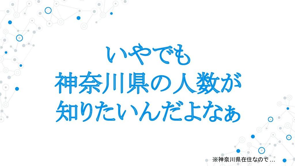 いやでも 神奈川県の人数が 知りたいんだよなぁ ※神奈川県在住なので …