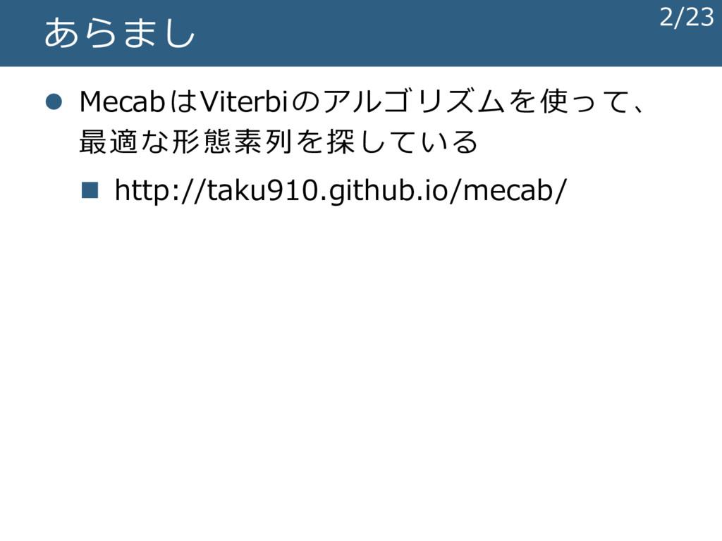 あらまし  MecabはViterbiのアルゴリズムを使って、 最適な形態素列を探している ...