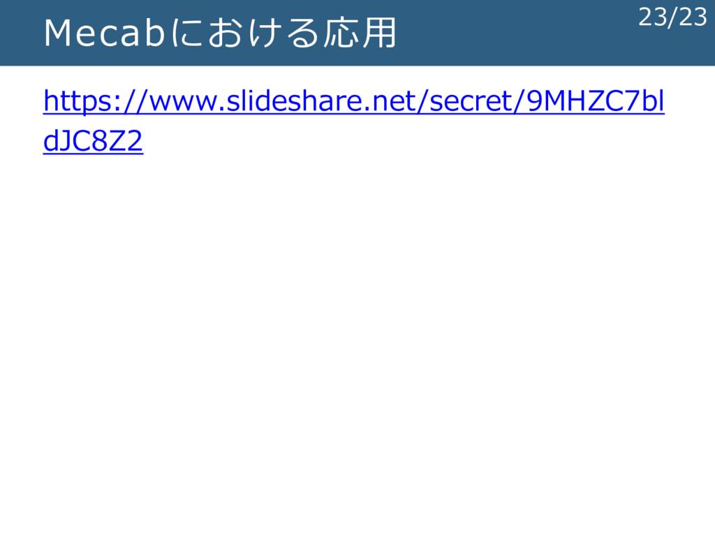 Mecabにおける応用 https://www.slideshare.net/secret/9...