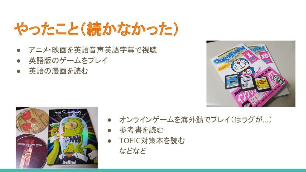 やったこと(続かなかった) ● アニメ・映画を英語音声英語字幕で視聴 ● 英語版のゲームをプレ...