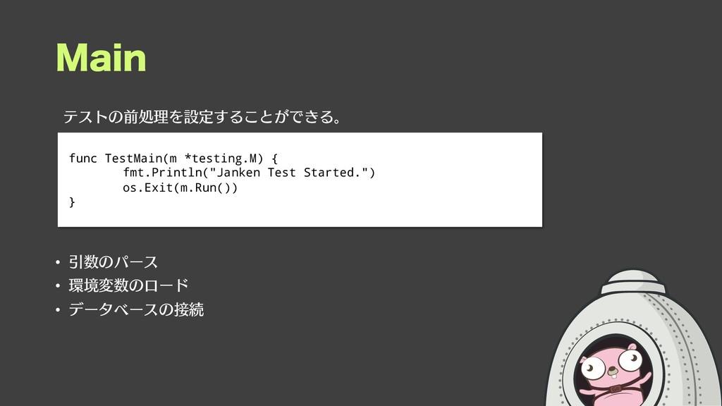 .BJO func TestMain(m *testing.M) { fmt.Println(...