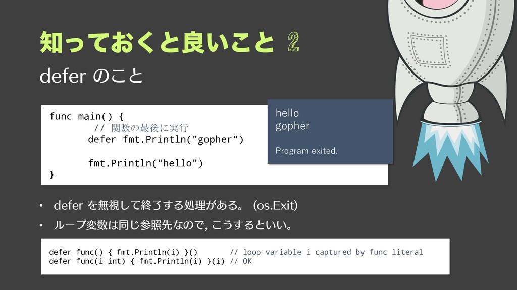 ͓ͬͯ͘ͱྑ͍͜ͱ 2 EFGFSͷ͜ͱ func main() { // 関数の最後に実...
