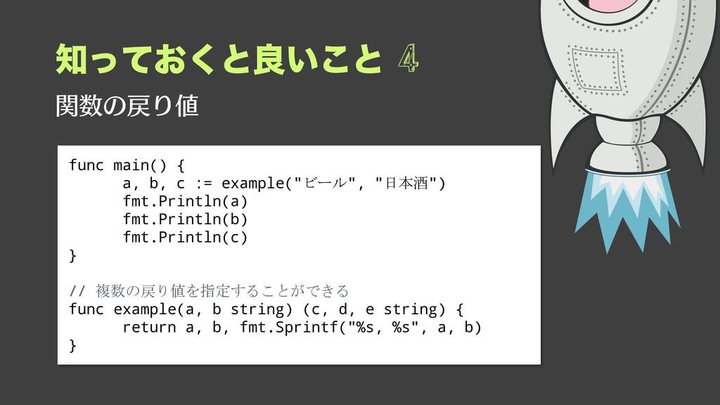 ͓ͬͯ͘ͱྑ͍͜ͱ 4 ؔͷΓ func main() { a, b, c := ex...