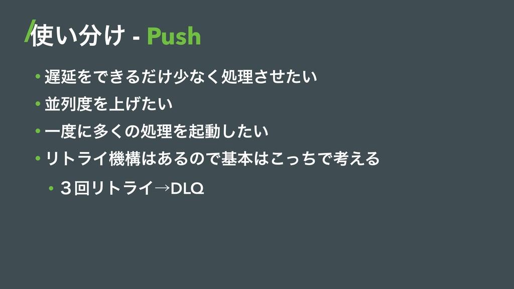 ͍͚ - Push • ԆΛͰ͖Δ͚ͩগͳ͘ॲཧ͍ͤͨ͞ • ฒྻΛ্͍͛ͨ • Ұ...