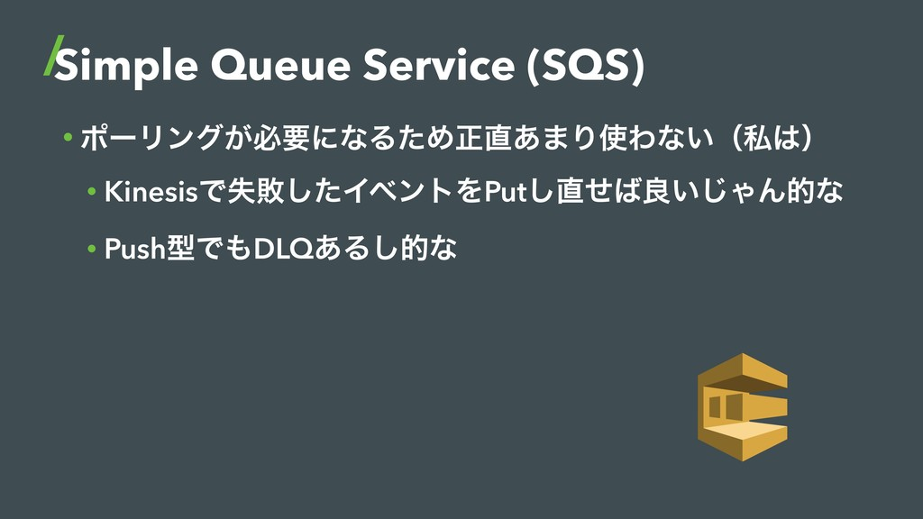 Simple Queue Service (SQS) • ϙʔϦϯά͕ඞཁʹͳΔͨΊਖ਼௚͋·Γ...