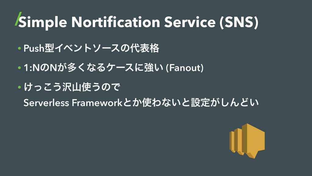 Simple Nortification Service (SNS) • PushܕΠϕϯτιʔ...