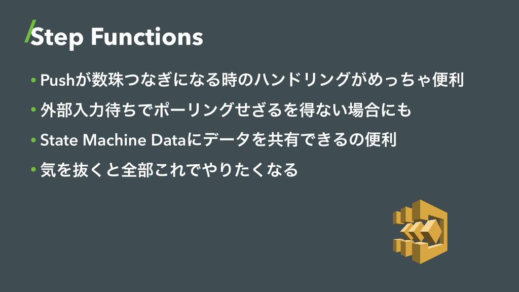 Step Functions • Push͕चͭͳ͗ʹͳΔͷϋϯυϦϯά͕ΊͬͪΌศར •...