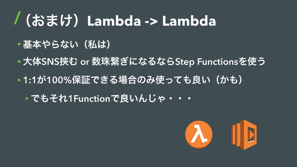 ʢ͓·͚ʣLambda -> Lambda • جຊΒͳ͍ʢࢲʣ • େମSNSڬΉ or...