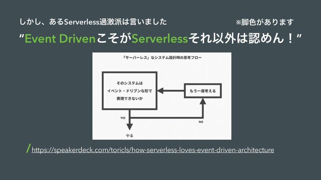 ͔͠͠ɺ͋ΔServerlessաܹ೿͸ݴ͍·ͨ͠ https://speakerdeck.c...
