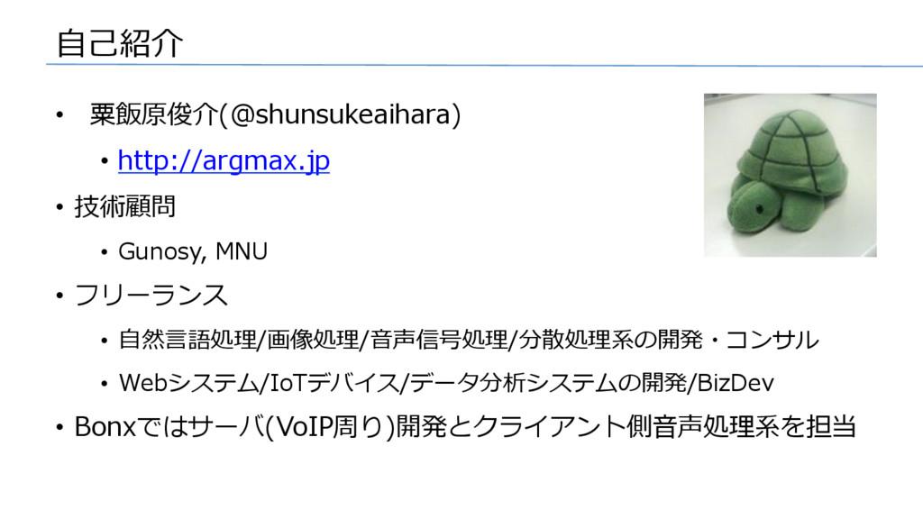 ⾃⼰紹介 • 粟飯原俊介(@shunsukeaihara) • http://argmax...