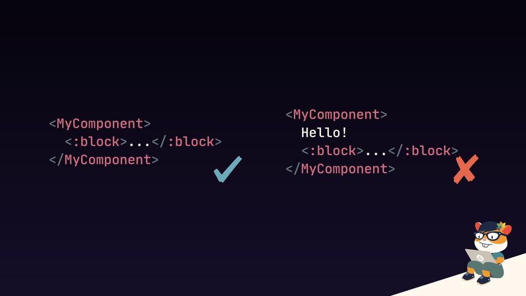 <MyComponent>  <:block>...</:block>  </MyCompon...