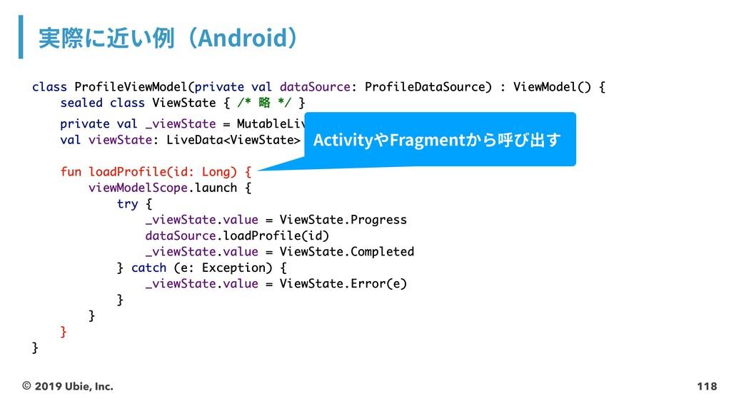 118 実際に近い例(Android) © 2019 Ubie, Inc. class Pro...