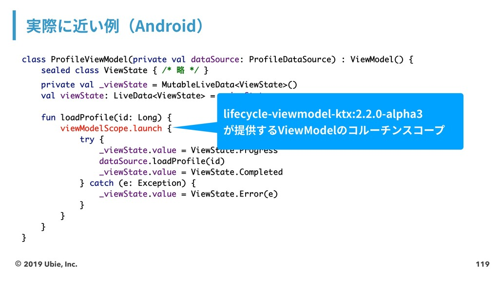 119 実際に近い例(Android) © 2019 Ubie, Inc. class Pro...