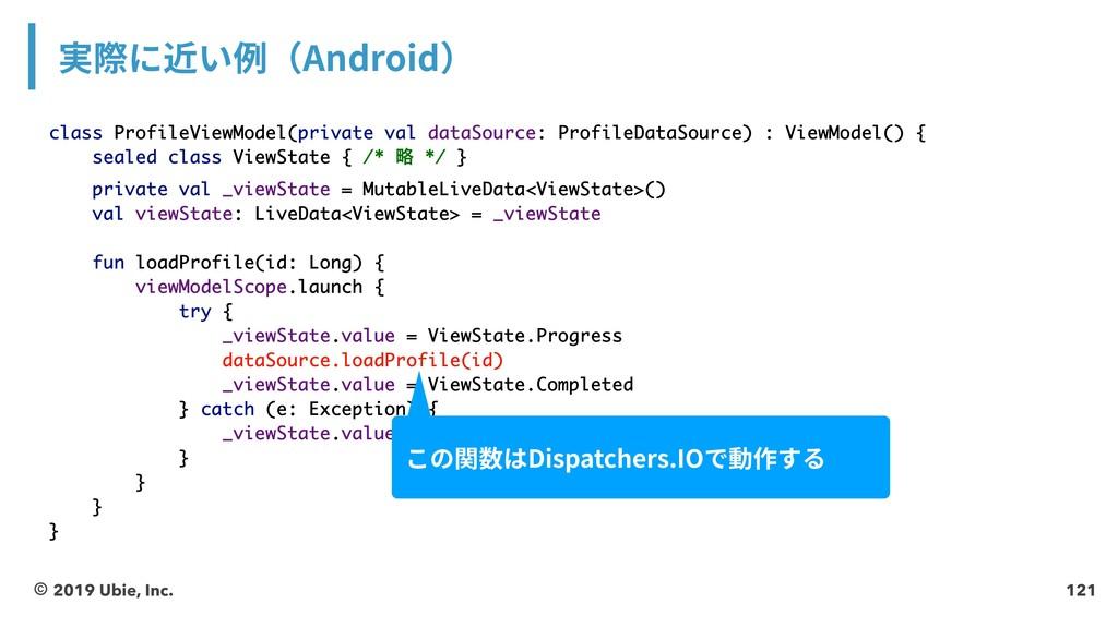 121 実際に近い例(Android) © 2019 Ubie, Inc. class Pro...