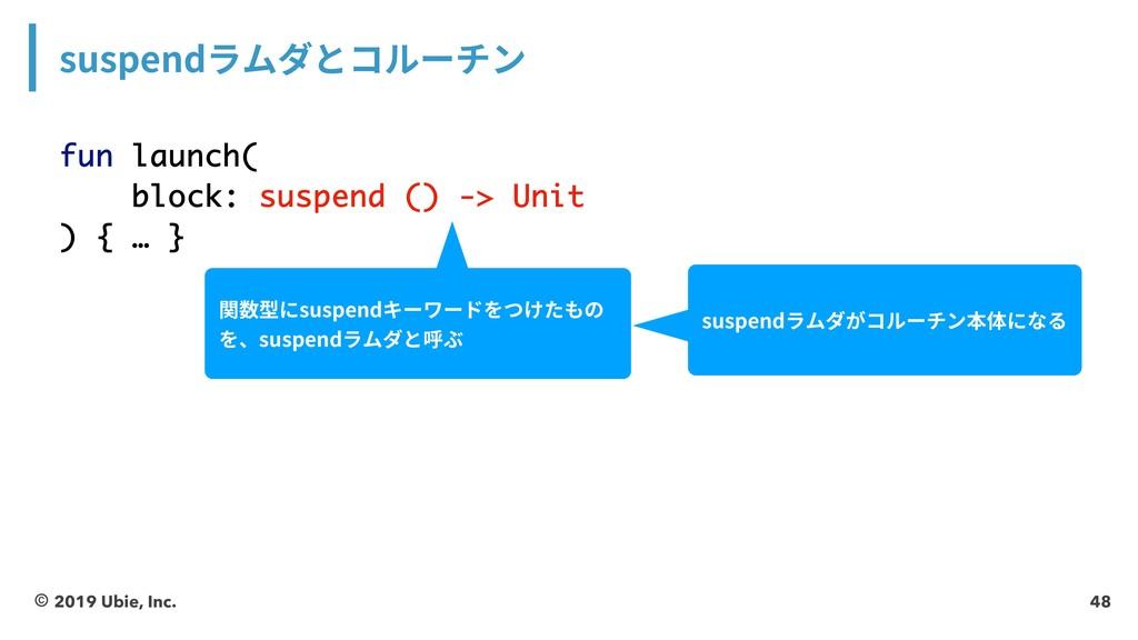 48 suspendラムダとコルーチン fun launch( block: suspend ...