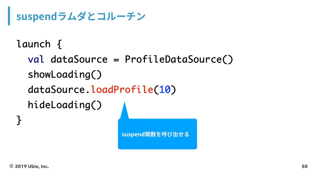 50 suspendラムダとコルーチン launch { val dataSource = P...