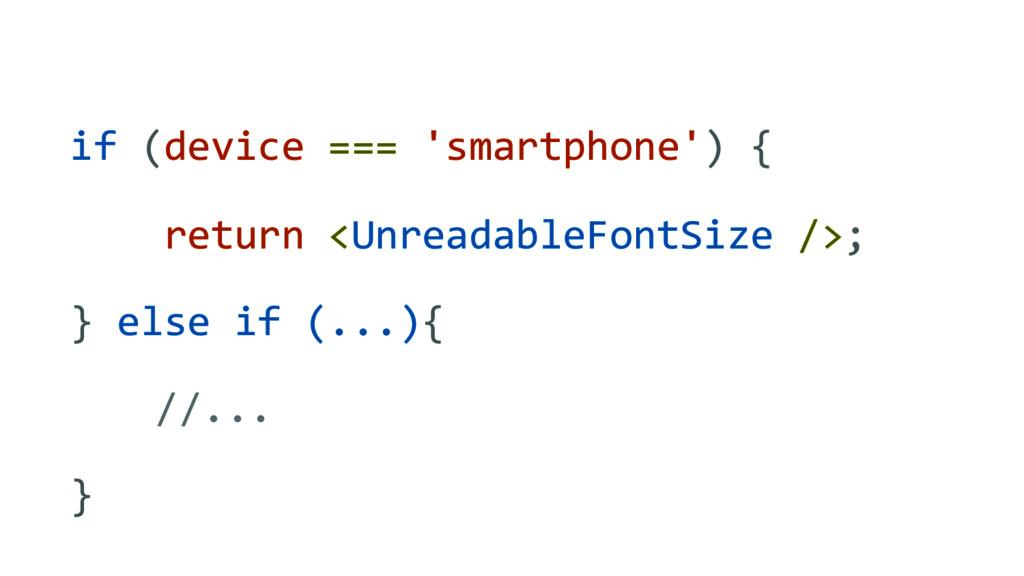 if (device === 'smartphone') {...