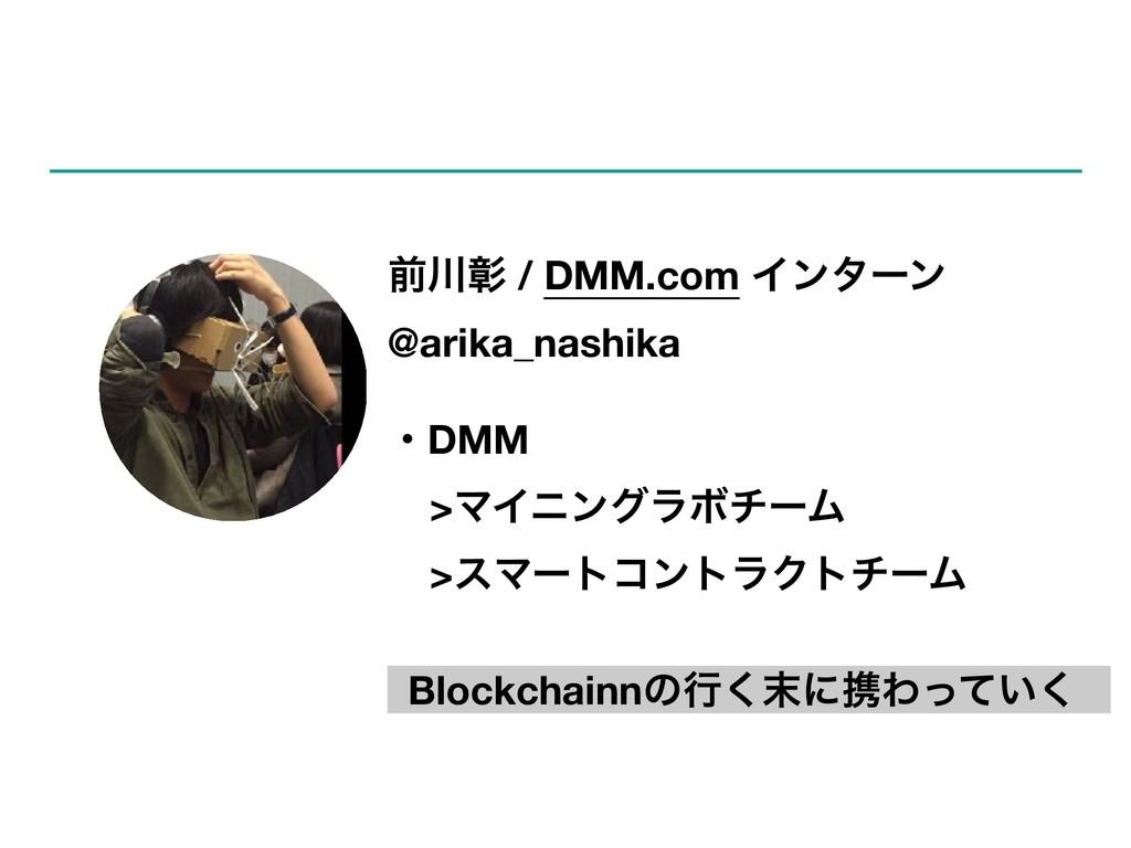 લজ / DMM.com Πϯλʔϯ @arika_nashika ɾDMM >ϚΠχϯάϥ...