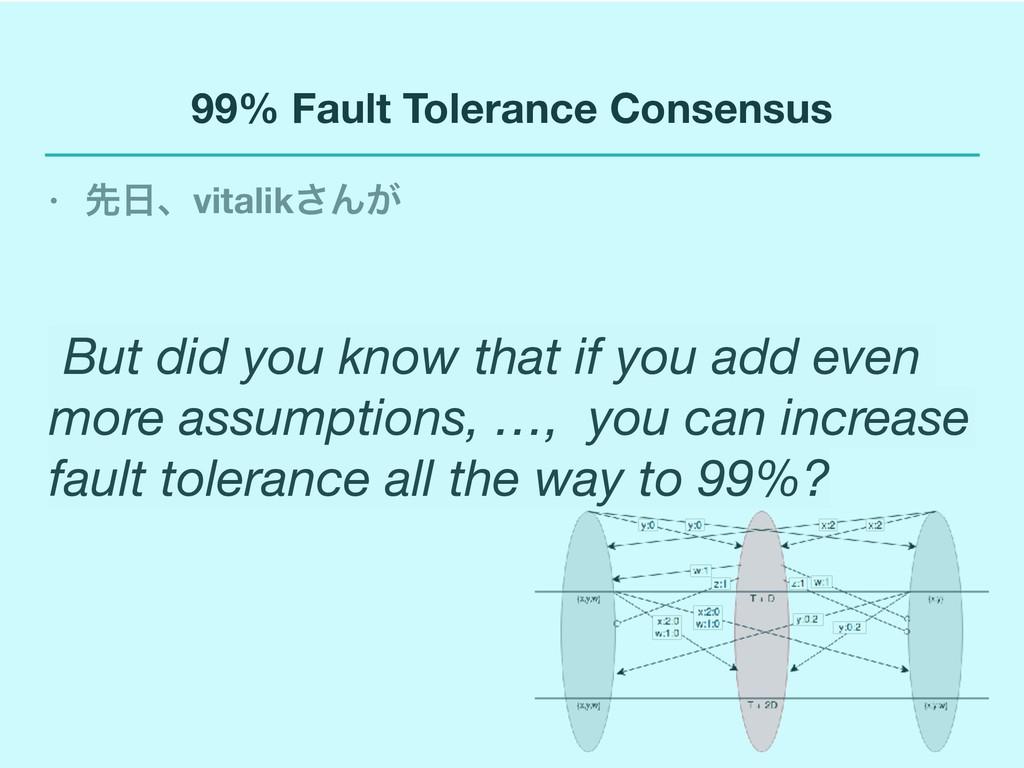 99% Fault Tolerance Consensus • ઌɺvitalik͞Μ͕ B...