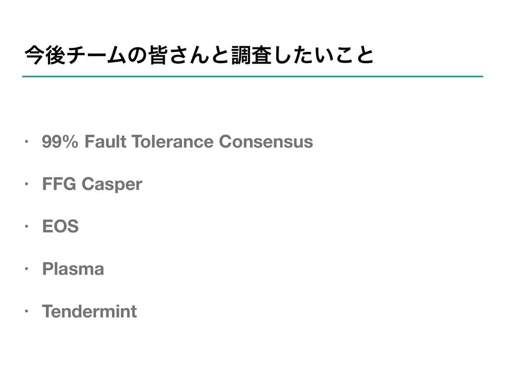 ࠓޙνʔϜͷօ͞Μͱௐ͍ࠪͨ͜͠ͱ • 99% Fault Tolerance Consens...