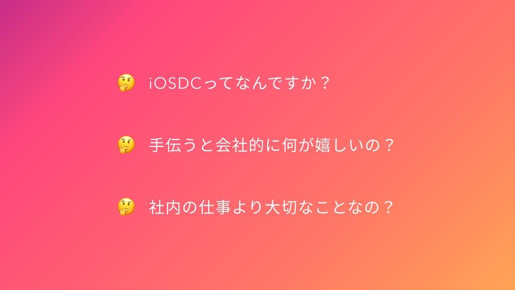 🤔 🤔 iOSDC 🤔