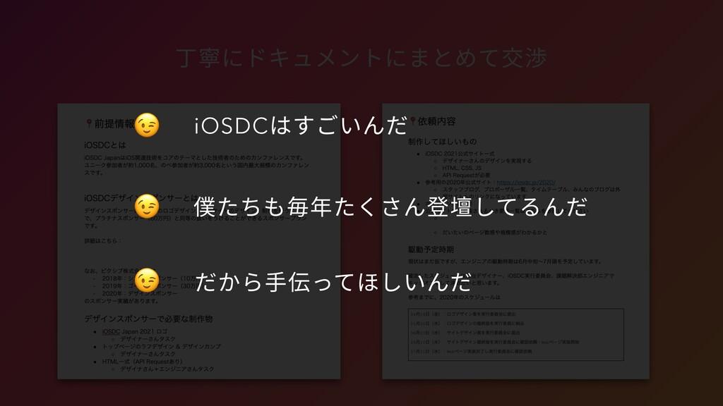 iOSDC 😉 😉 😉