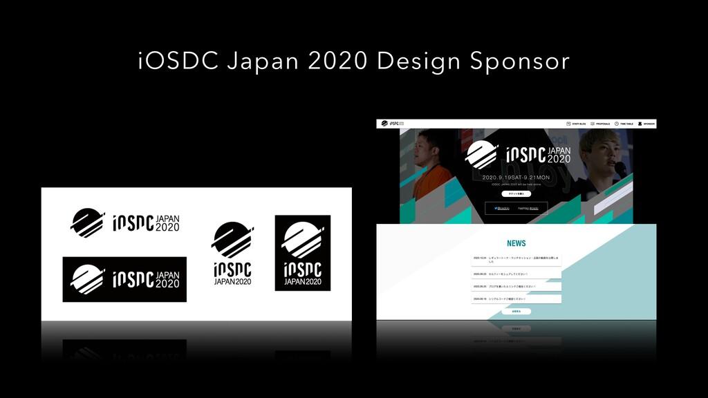 iOSDC Japan 2020 Design Sponsor