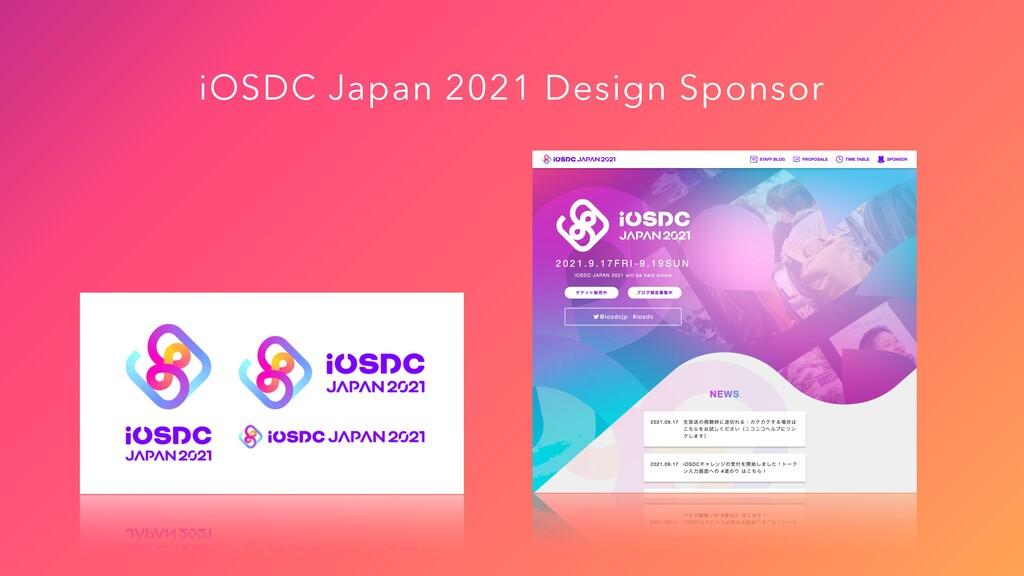iOSDC Japan 2021 Design Sponsor