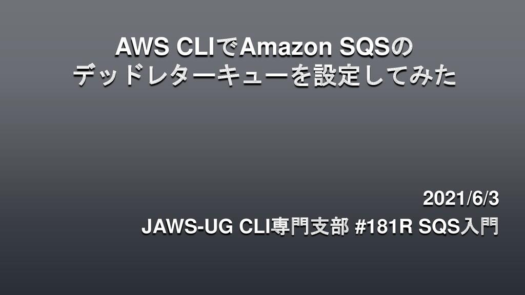 AWS CLIでAmazon SQSの デッドレターキューを設定してみた 2021/6/3 J...