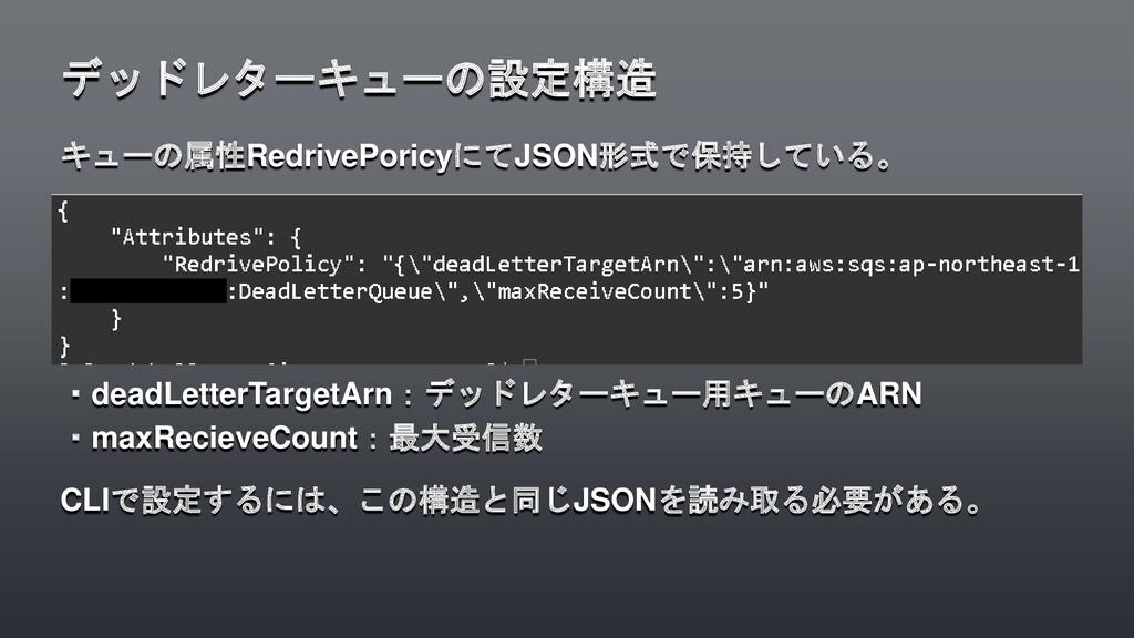 キューの属性RedrivePoricyにてJSON形式で保持している。 ・deadLetter...