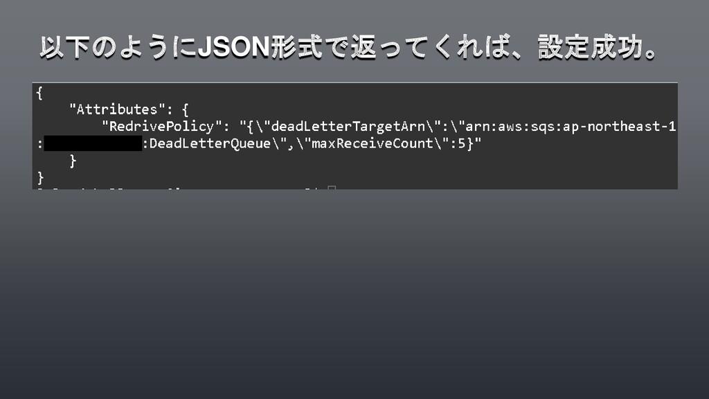以下のようにJSON形式で返ってくれば、設定成功。