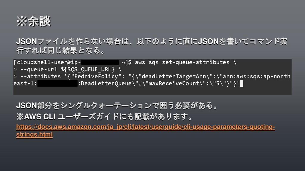 JSONファイルを作らない場合は、以下のように直にJSONを書いてコマンド実 行すれば同じ結果...