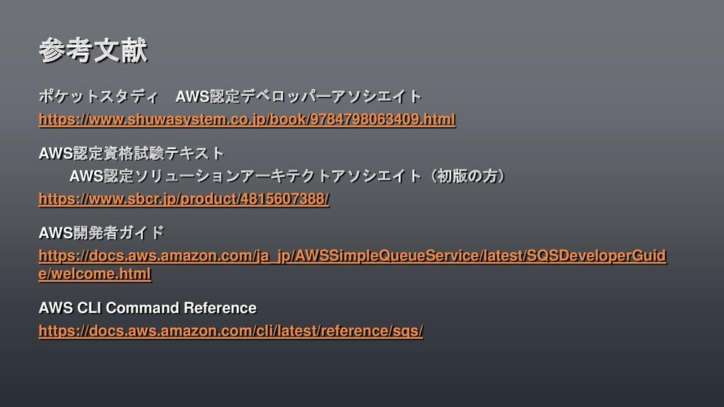 ポケットスタディ AWS認定デベロッパーアソシエイト https://www.shuwasys...