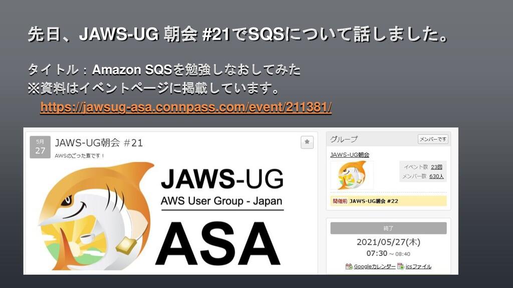 タイトル:Amazon SQSを勉強しなおしてみた ※資料はイベントページに掲載しています。 ...