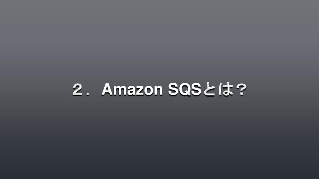 2.Amazon SQSとは?