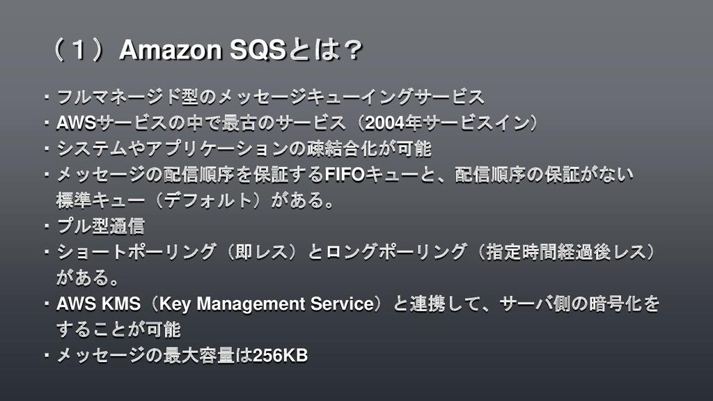 ・フルマネージド型のメッセージキューイングサービス ・AWSサービスの中で最古のサービス(20...