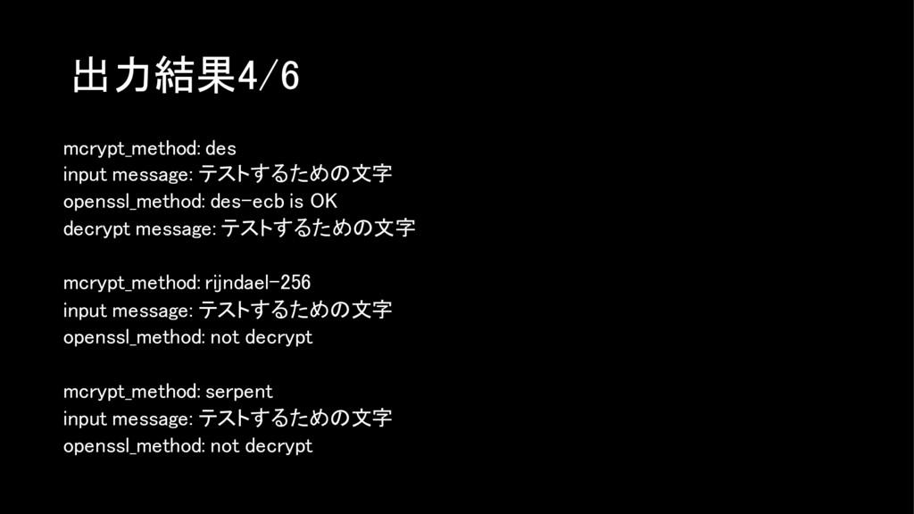 出力結果4/6 mcrypt_method: des input message: テストする...