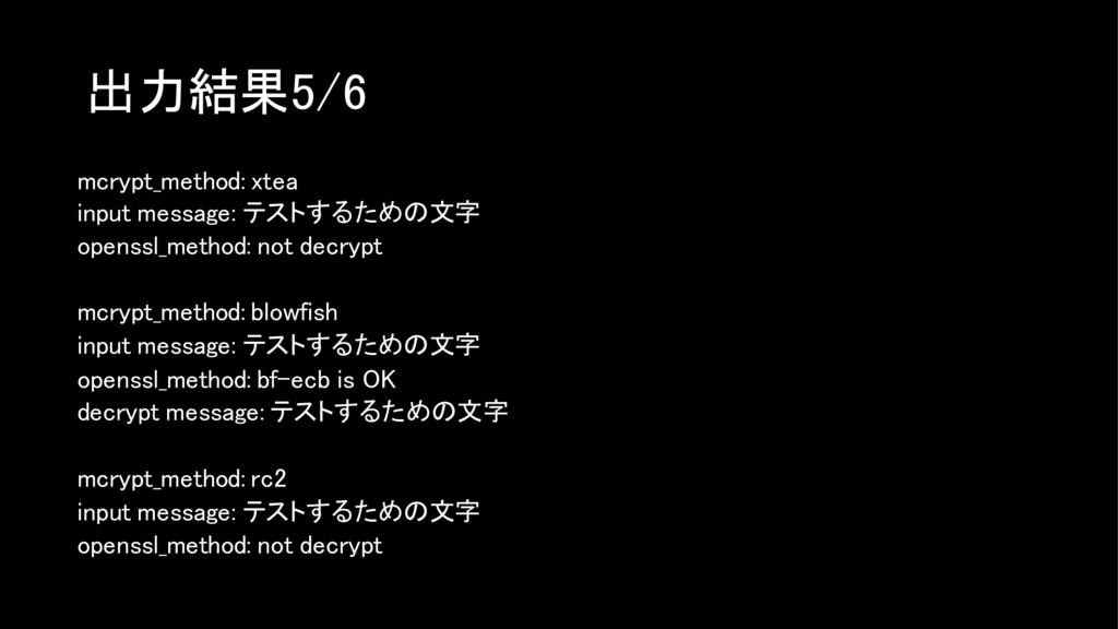 出力結果5/6 mcrypt_method: xtea input message: テストす...