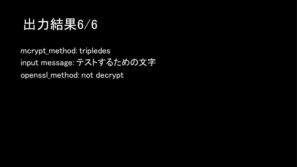 出力結果6/6 mcrypt_method: tripledes input message:...