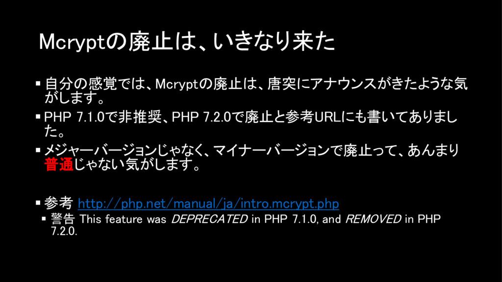 Mcryptの廃止は、いきなり来た ▪ 自分の感覚では、Mcryptの廃止は、唐突にアナウンス...