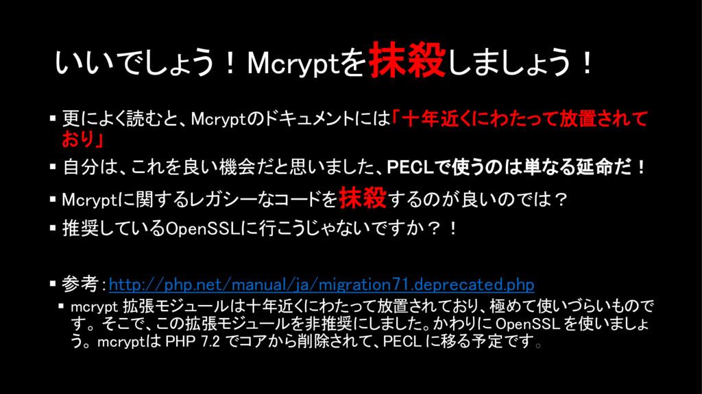 いいでしょう!Mcryptを抹殺しましょう! ▪ 更によく読むと、Mcryptのドキュメントに...