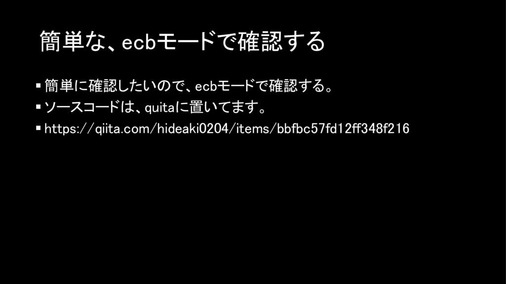 簡単な、ecbモードで確認する ▪ 簡単に確認したいので、ecbモードで確認する。 ▪ ソース...