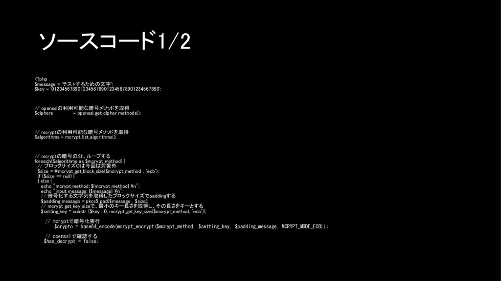 ソースコード1/2 <?php $message = 'テストするための文字'; $key =...