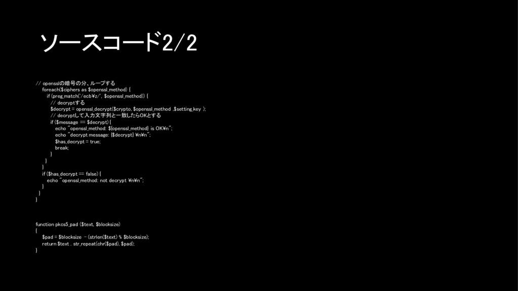 ソースコード2/2 // opensslの暗号の分、ループする foreach($cipher...