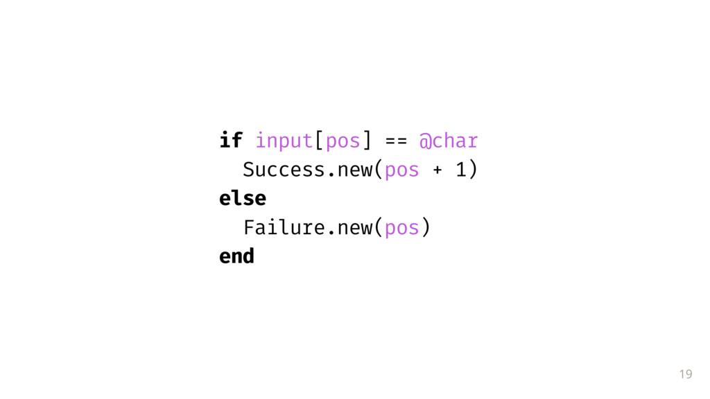 19 if input[pos] == @char Success.new(pos + 1) ...