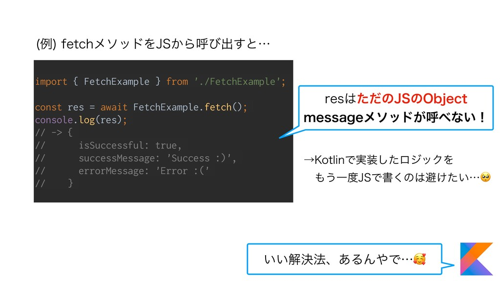 ྫ GFUDIϝιουΛ+4͔Βݺͼग़͢ͱʜ w import { FetchExampl...