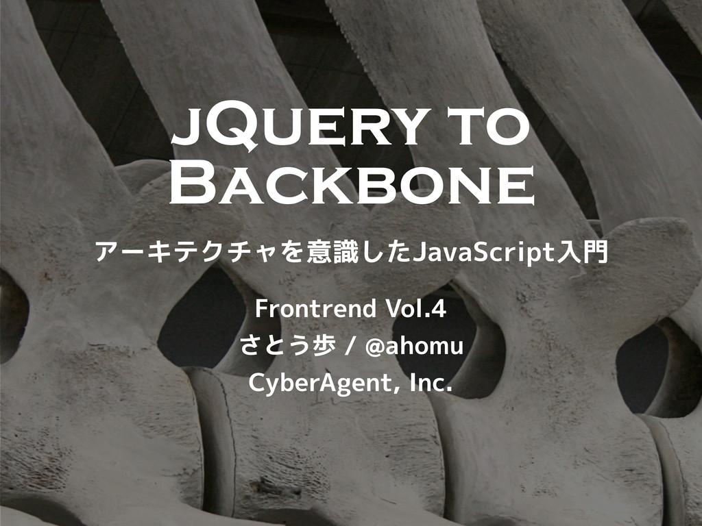 jQuery to Backbone アーキテクチャを意識したJavaScript入門 Fro...