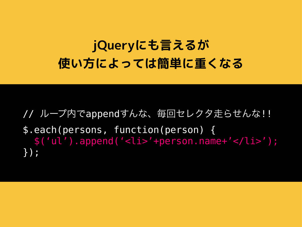jQueryにも言えるが 使い方によっては簡単に重くなる // ϧʔϓͰappend͢Μͳɺ...